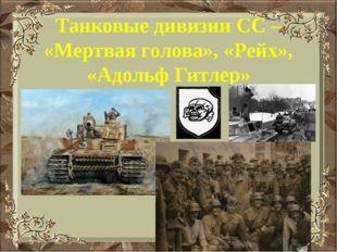 Танковые дивизии СС – «Мертвая голова», «Рейх», «Адольф Гитлер»