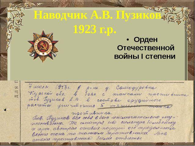 Наводчик А.В. Пузиков 1923 г.р. Орден Отечественной войны I степени