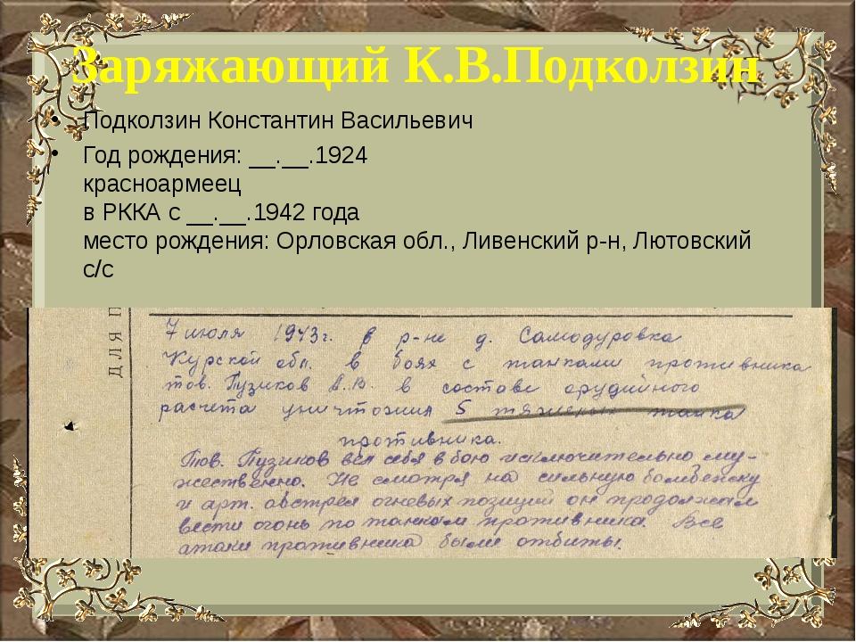 Заряжающий К.В.Подколзин Подколзин Константин Васильевич Год рождения: __.__....