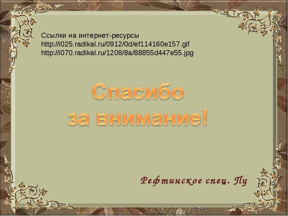 Ссылки на интернет-ресурсы http://i025.radikal.ru/0912/0d/ef114160e157.gif ht...