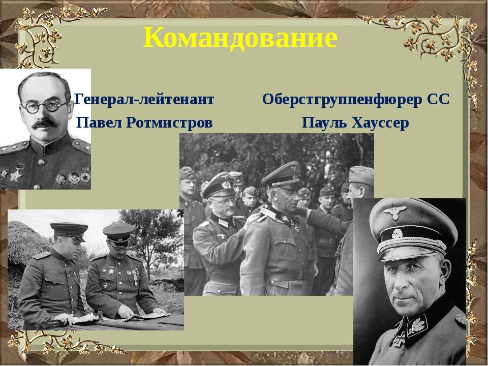 Командование Генерал-лейтенант Павел Ротмистров Оберстгруппенфюрер СС Пауль Х...