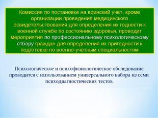 Комиссия по постановке на воинский учёт, кроме организации проведения медицин