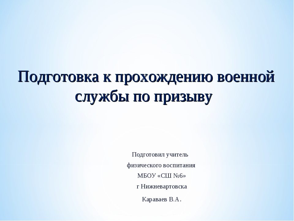 Подготовка к прохождению военной службы по призыву Подготовил учитель физичес...