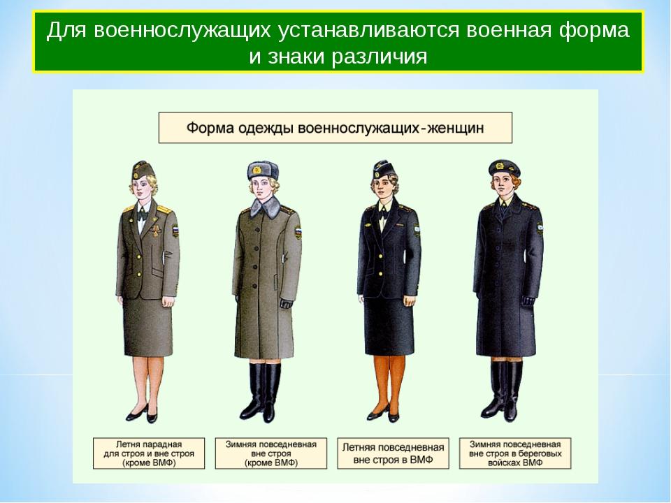 Для военнослужащих устанавливаются военная форма и знаки различия