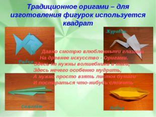 Традиционное оригами – для изготовления фигурок используется квадрат Рыбка Жу