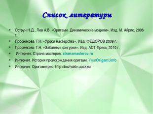 Список литературы Острун Н.Д., Лев А.В. «Оригами. Динамические модели». Изд.