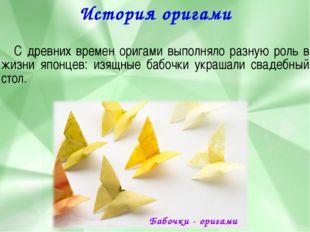 С древних времен оригами выполняло разную роль в жизни японцев: изящные бабо