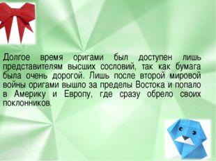 Долгое время оригами был доступен лишь представителям высших сословий, так ка