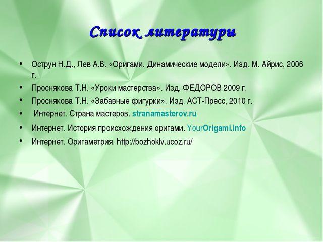 Список литературы Острун Н.Д., Лев А.В. «Оригами. Динамические модели». Изд....