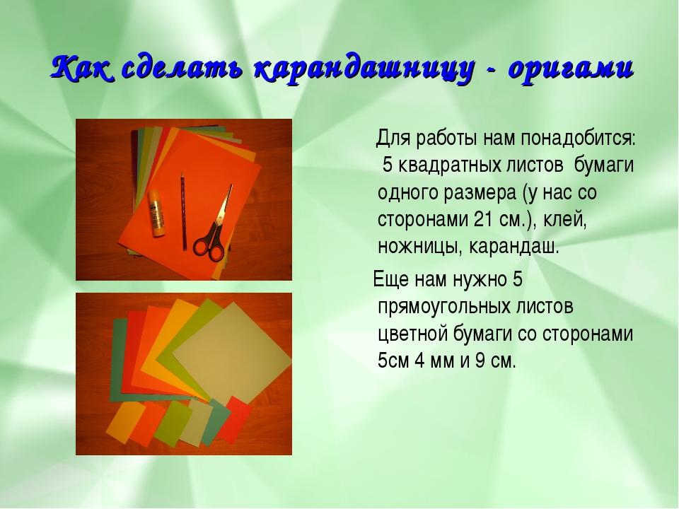 Как сделать карандашницу - оригами Для работы нам понадобится: 5 квадратных л...