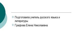Подготовила учитель русского языка и литературы Графова Елена Николаевна