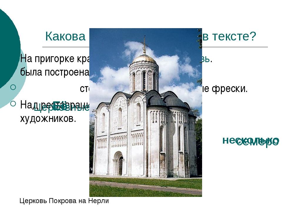 Какова роль местоимений в тексте? На пригорке красовалась древняя церковь. бы...