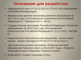 Основания для разработки: Федеральный закон от 29.12.2012 N 273-ФЗ «Об образо