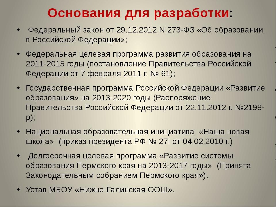 Основания для разработки: Федеральный закон от 29.12.2012 N 273-ФЗ «Об образо...
