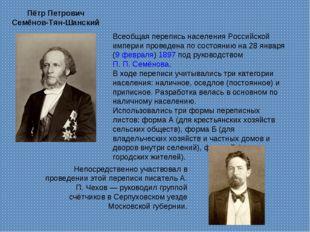 Пётр Петрович Семёнов-Тян-Шанский Всеобщая перепись населения Российской импе