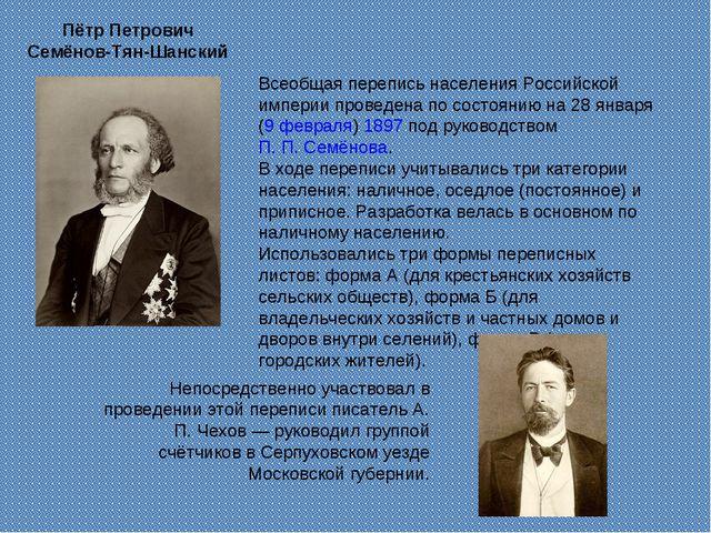 Пётр Петрович Семёнов-Тян-Шанский Всеобщая перепись населения Российской импе...