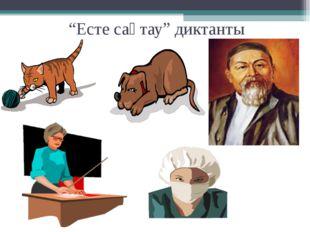 """""""Есте сақтау"""" диктанты"""