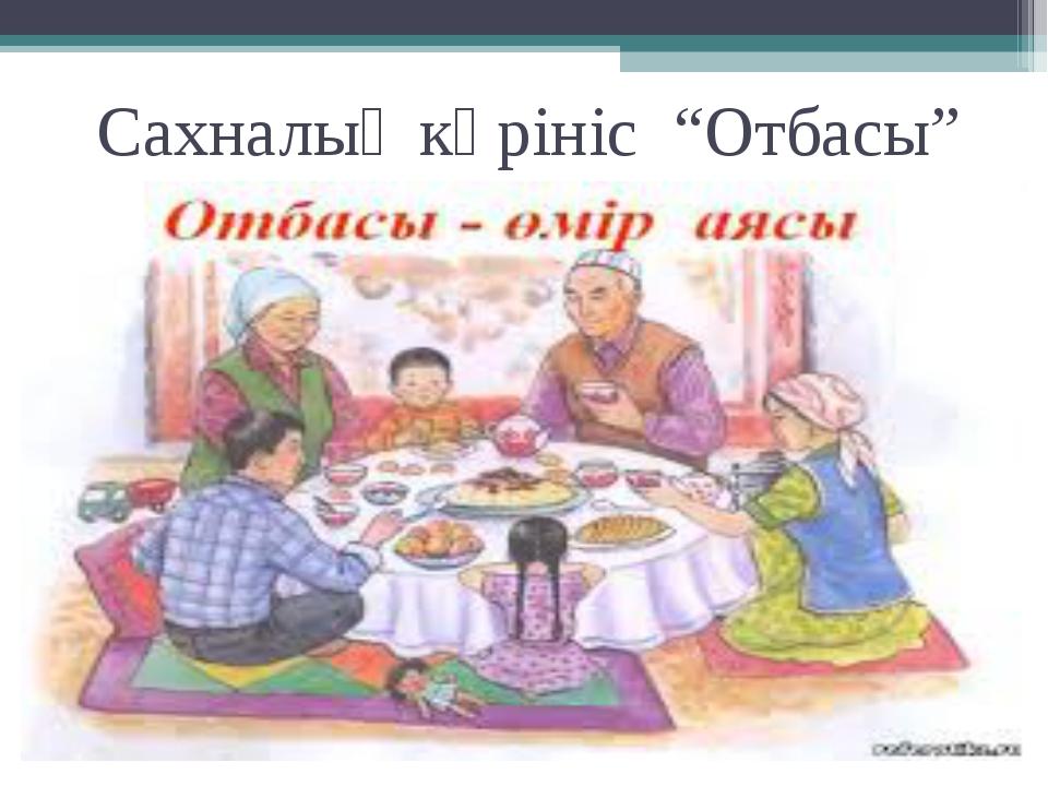 """Сахналық көрініс """"Отбасы"""""""