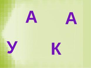 А К А У