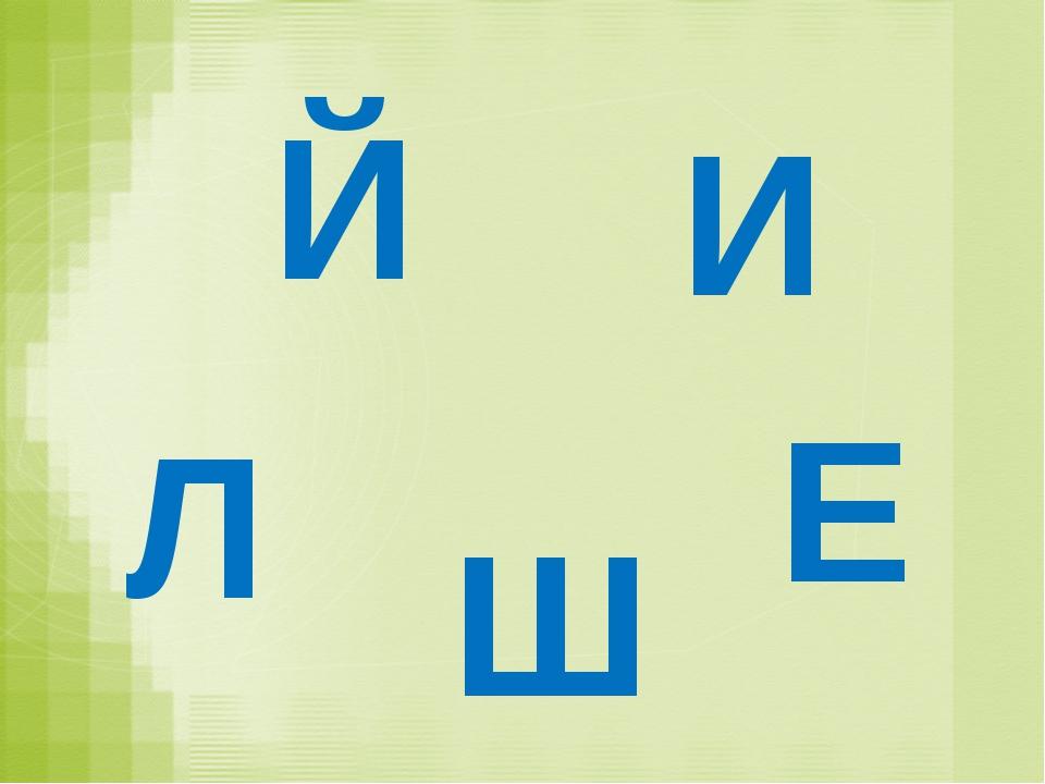 Л Й И Ш Е