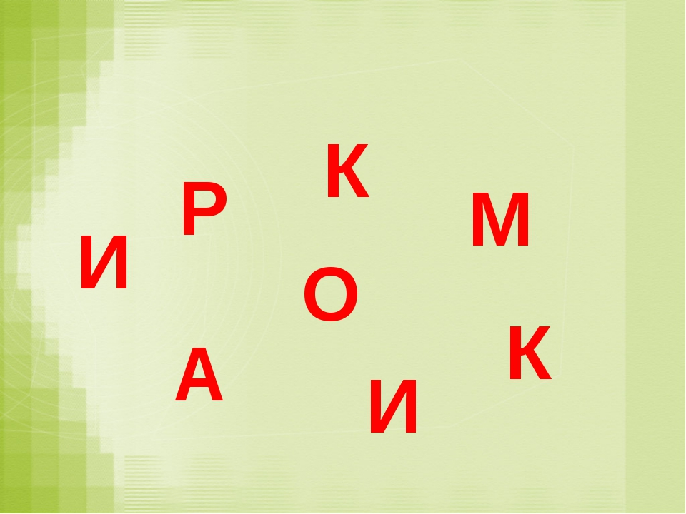 К И К И А Р О М