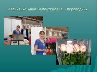 Иванченко Анна Валентиновна - переводчик.