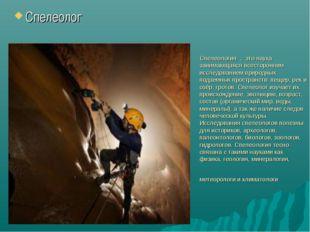 Спелеология- , это наука занимающаяся всесторонним исследованием природных по