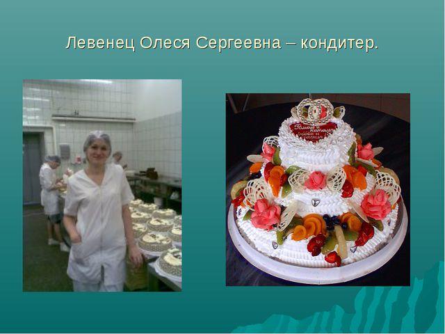 Левенец Олеся Сергеевна – кондитер.
