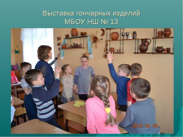 Выставка гончарных изделий МБОУ НШ № 13