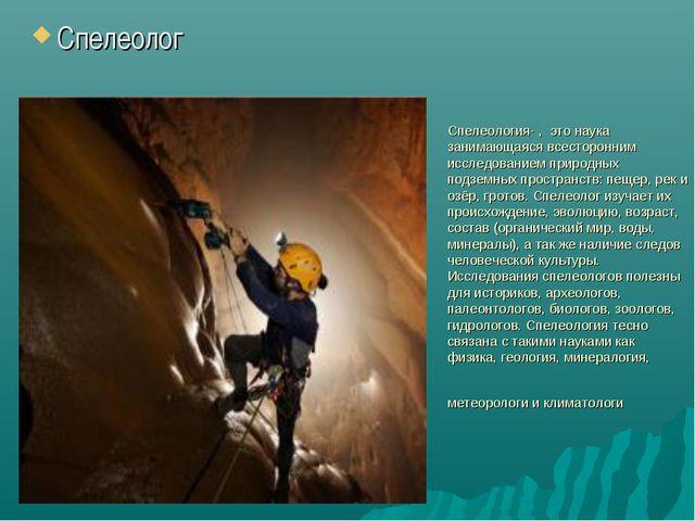 Спелеология- , это наука занимающаяся всесторонним исследованием природных по...