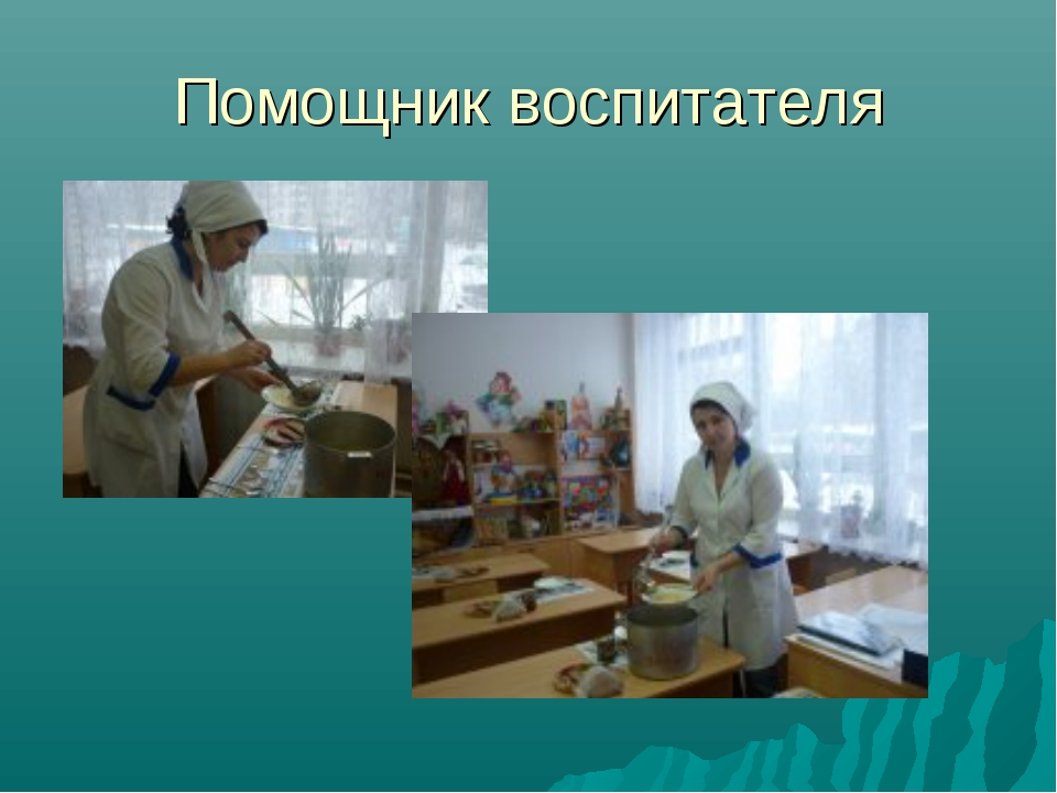 Помощник воспитателя