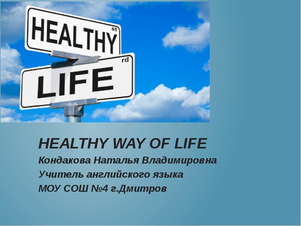 HEALTHY WAY OF LIFE Кондакова Наталья Владимировна Учитель английского языка...