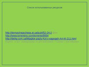 Список использованных ресурсов: http://dompolnajachasa.at.ua/publ/52-24-2-фо