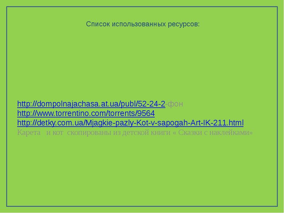 Список использованных ресурсов: http://dompolnajachasa.at.ua/publ/52-24-2-фо...
