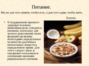 Питание. В поддержании крепкого здоровья человека важнейшая роль отводится пи
