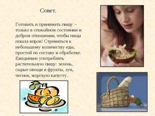 Готовить и принимать пищу – только в спокойном состоянии и добром отношении,