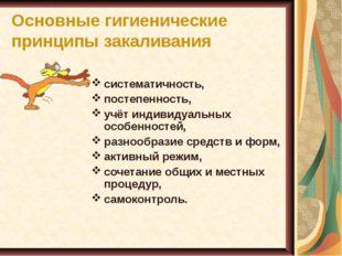 Основные гигиенические принципы закаливания систематичность, постепенность, у