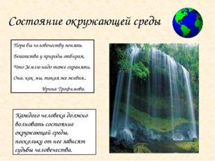 Пора бы человечеству понять Богатства у природы отбирая, Что Землю надо тоже