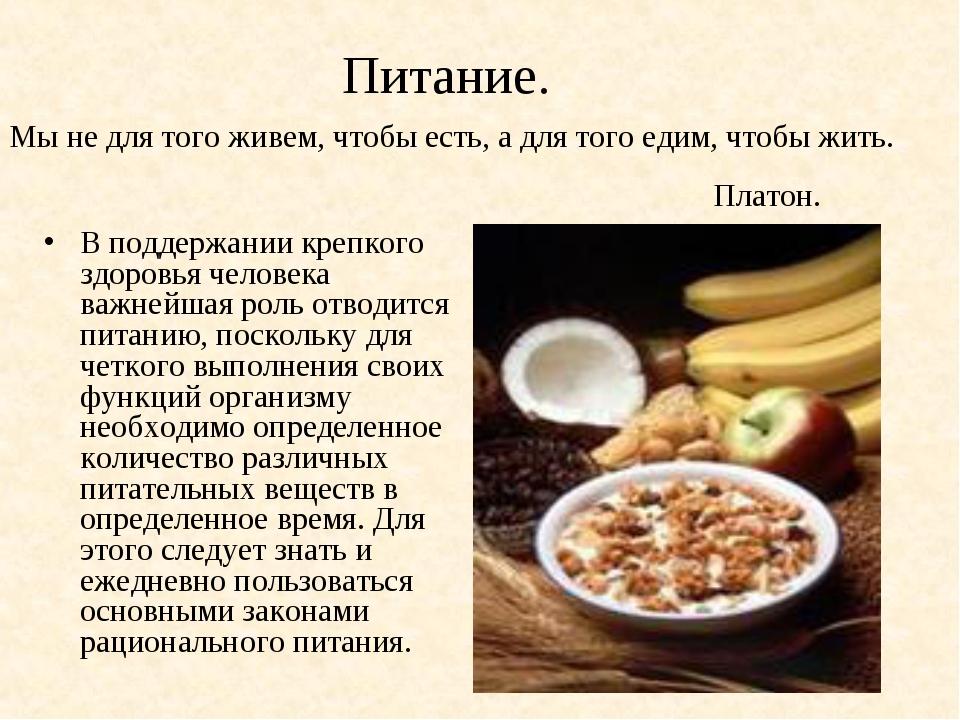 Питание. В поддержании крепкого здоровья человека важнейшая роль отводится пи...