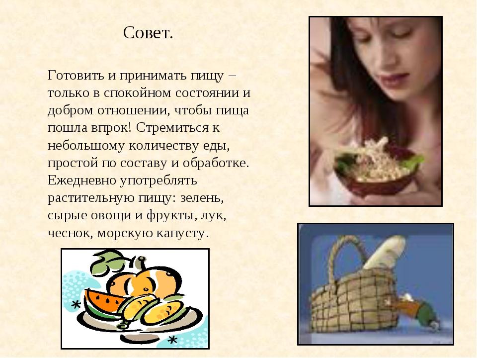 Готовить и принимать пищу – только в спокойном состоянии и добром отношении,...