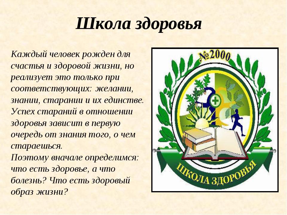 Школа здоровья Каждый человек рожден для счастья и здоровой жизни, но реализу...