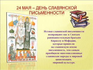 Истоки славянской письменности возвращают нас к Святым равноапостольным брать