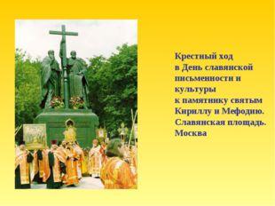 Крестный ход в День славянской письменности и культуры к памятнику святым Ки