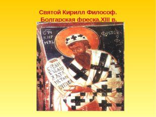 Святой Кирилл Философ. Болгарская фреска.XIII в.