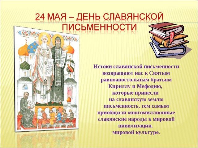 Истоки славянской письменности возвращают нас к Святым равноапостольным брать...