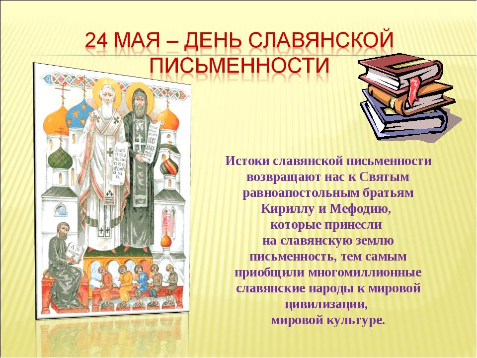 слову картинки день славянской письменности и культуры мероприятия в библиотеке родилась столице