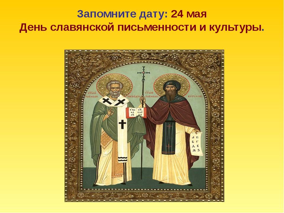 Запомните дату: 24 мая День славянской письменности и культуры.