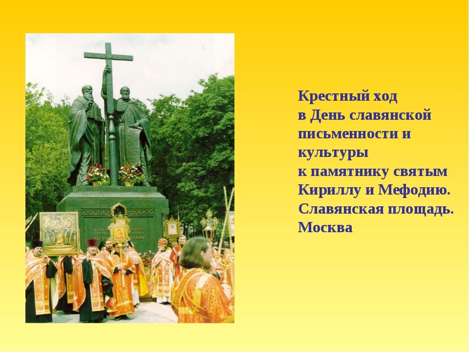 Крестный ход в День славянской письменности и культуры к памятнику святым Ки...