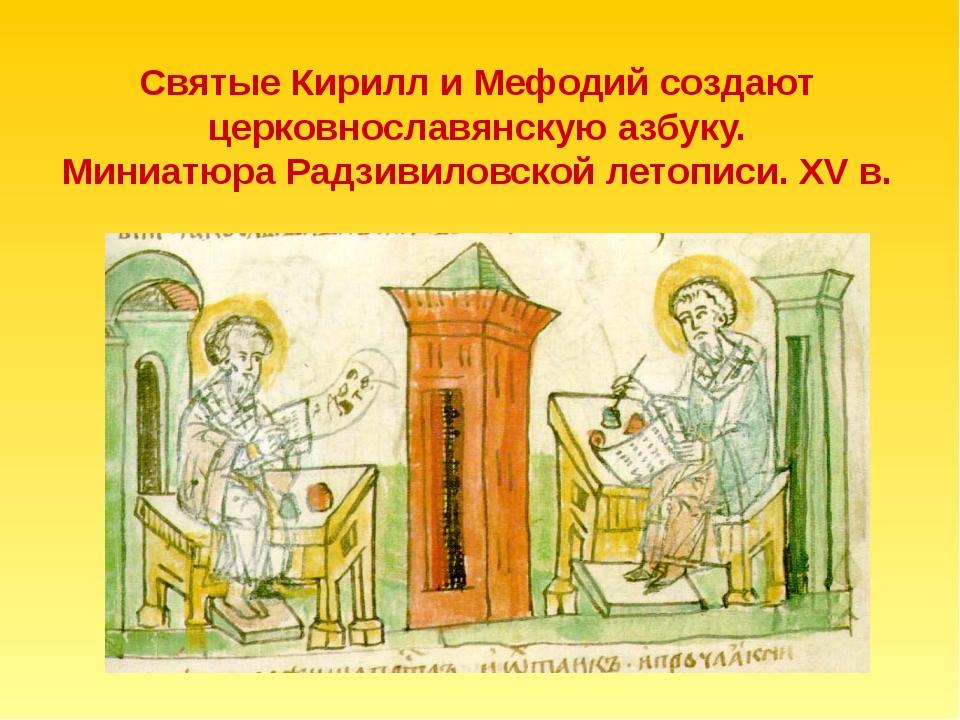 Святые Кирилл и Мефодий создают церковнославянскую азбуку. Миниатюра Радзиви...