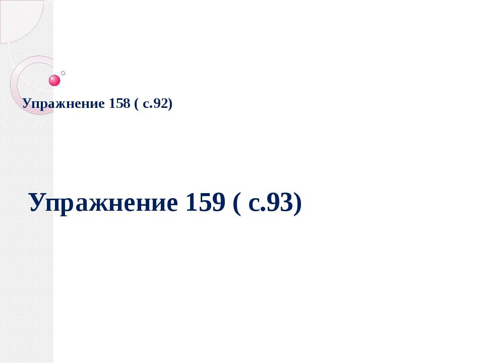 Упражнение 158 ( с.92) Упражнение 159 ( с.93)